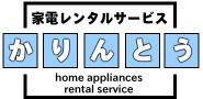 家電レンタルサービス かりんとう